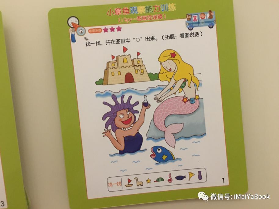 可以反复使用的经典思维游戏卡 小章鱼全脑思维游戏训练卡