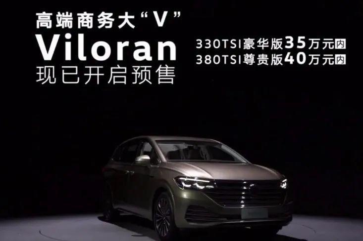上汽大众首款商务MPV Viloran公布内饰细节 预售价不高于40万