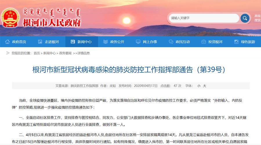 内蒙古根河封闭与黑龙江漠河边界交通,劝返由黑龙江进入人员