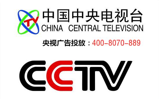 海峡头条:如何和福建企业谈中央电视台广告投放?