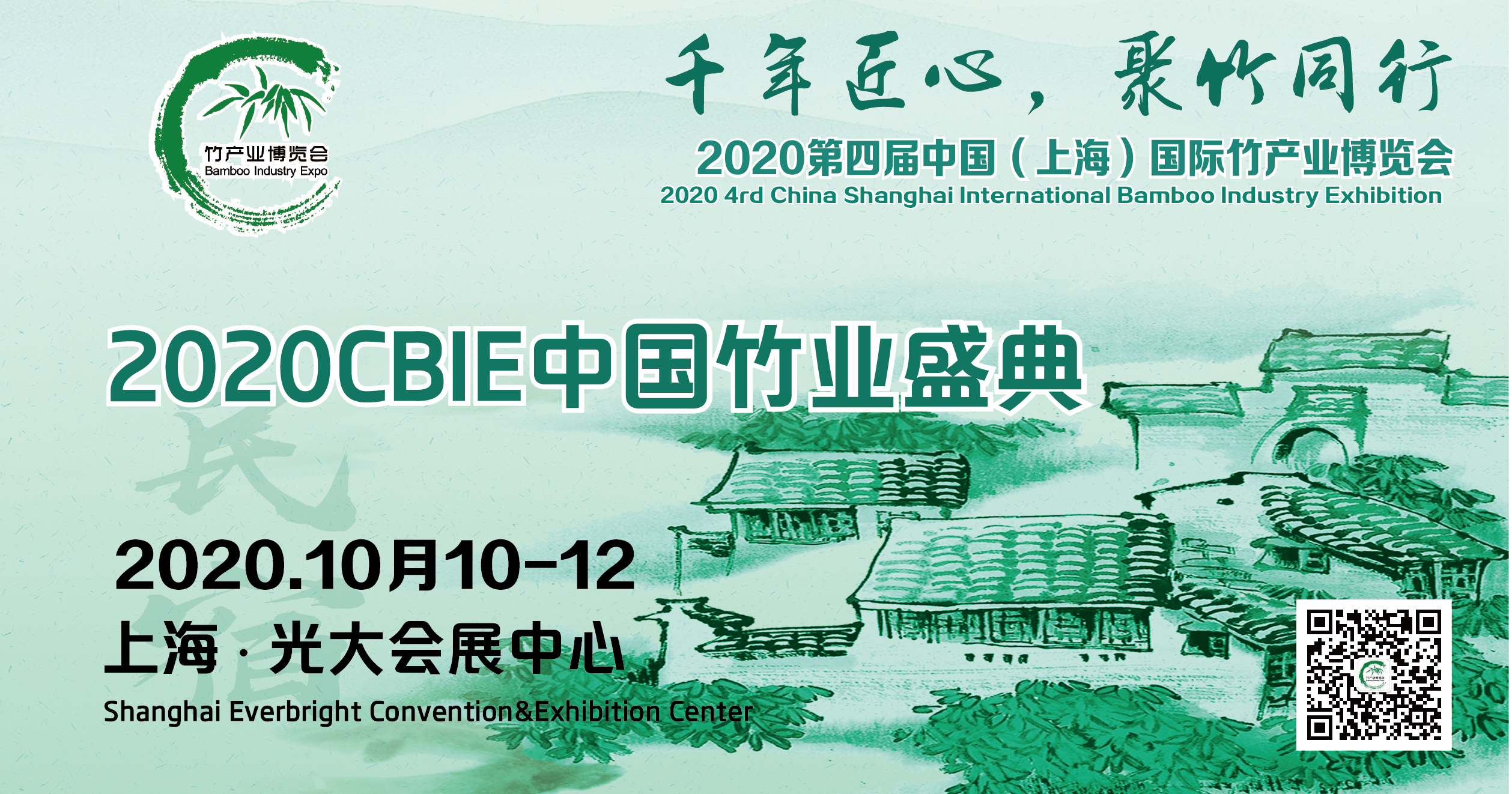 消息资讯:2020第四届中国(上海)国际竹产业博览会,