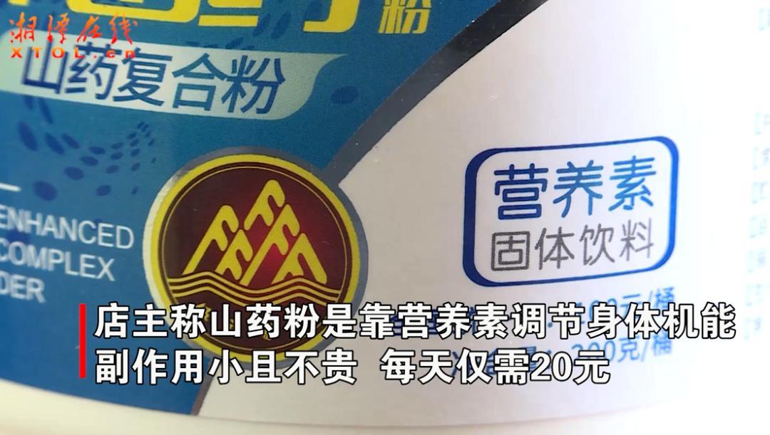 记者调查 湘潭一养生店称山药粉能治病,真相是……