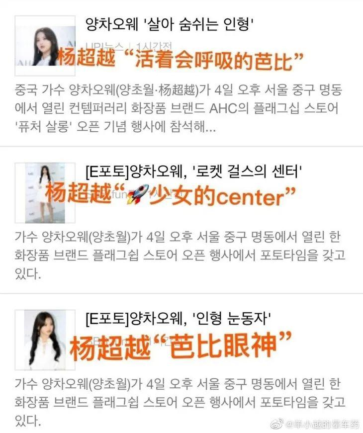 美人计 听听韩网粉丝怎么夸超越妹妹,我流下了羞愧的泪水
