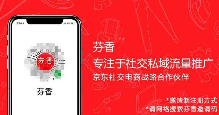 """""""為京東,拉人頭?""""社交電商芬香陷傳銷質疑"""