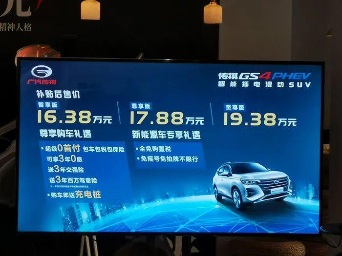 2020广汽传祺GS4 PHEV上市补贴16.38万后售出
