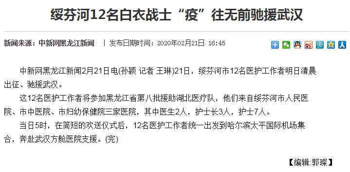 """绥芬河有多少人口_""""百年口岸""""绥芬河:22天""""人不见面""""验放出入境车辆211"""