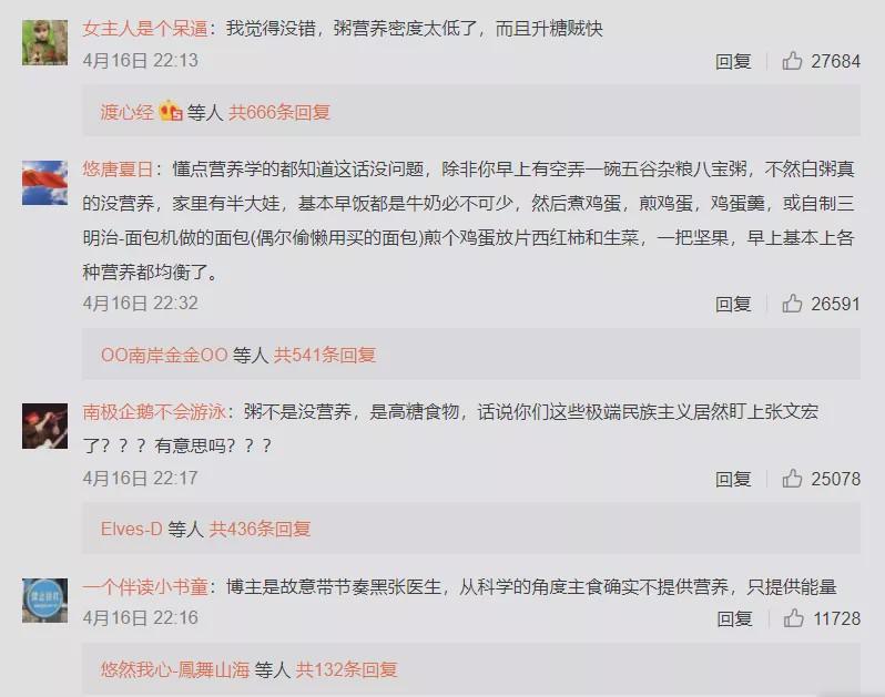 """原创 给张文宏扣帽子的""""王小石"""",才是中国互联网的一碗毒粥!"""