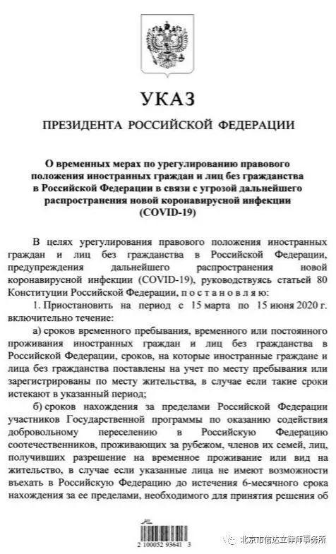 俄罗斯:2020年4月18日起,外国人签证的问题