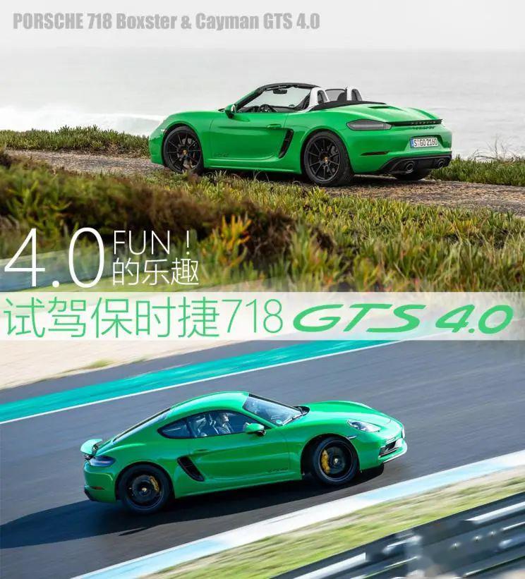 [评估] 4.0乐趣海外试驾保时捷718 GTS 4.0