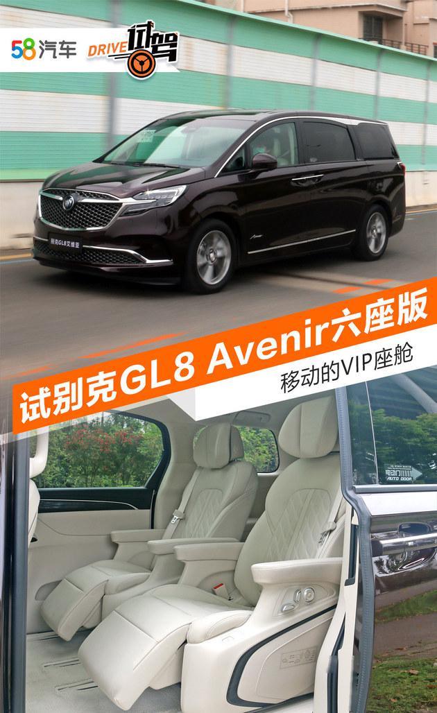 移动的VIP座舱 试别克GL8 Avenir六座版