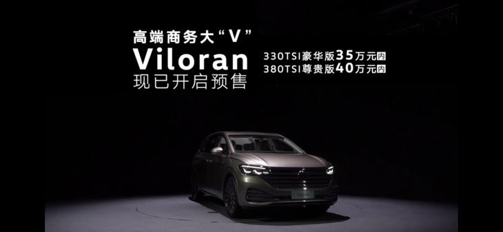 上汽大众Viloran全面发布 定位品牌首款豪华MPV
