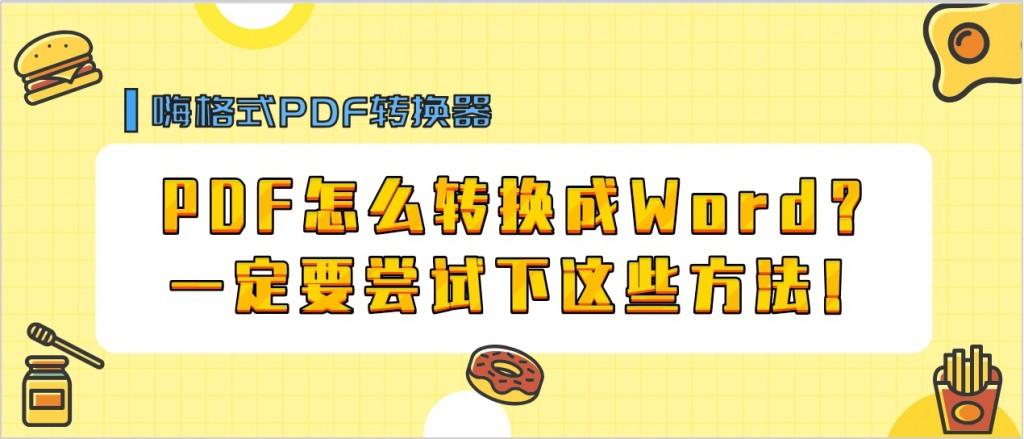 PDF怎么转换成Word?一定要尝试下这些方法!