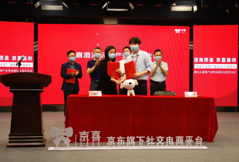 「澄海」澄海玩具商京东开店自救,半月卖掉3万单,500万元外贸货积压