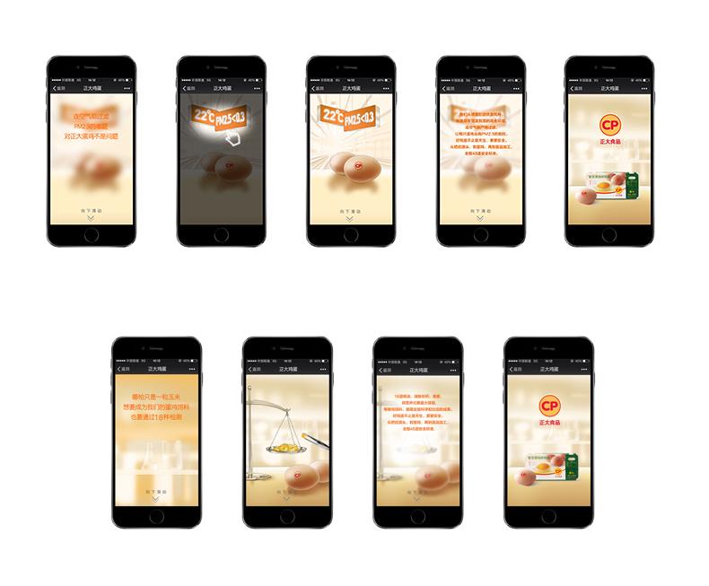 正大食品H5设计-卢九广告设计