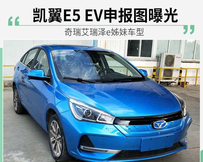 伊凯E5 EV宣言图曝光奇瑞阿里索E姐妹车型