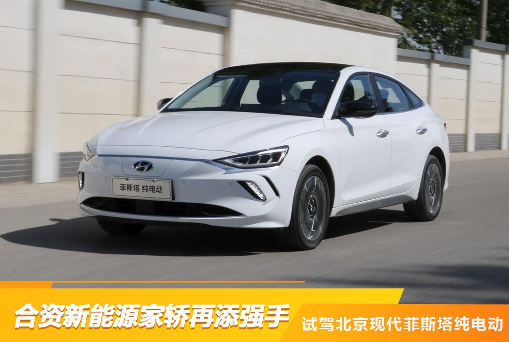 合资新能源家轿再添强手 试驾北京现代菲斯塔纯电动