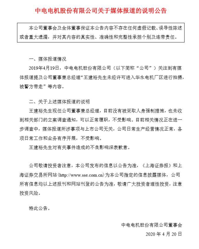 严肃董事长_群嘲之后的严肃思考——董事长翻墙涉及的知识产权问题