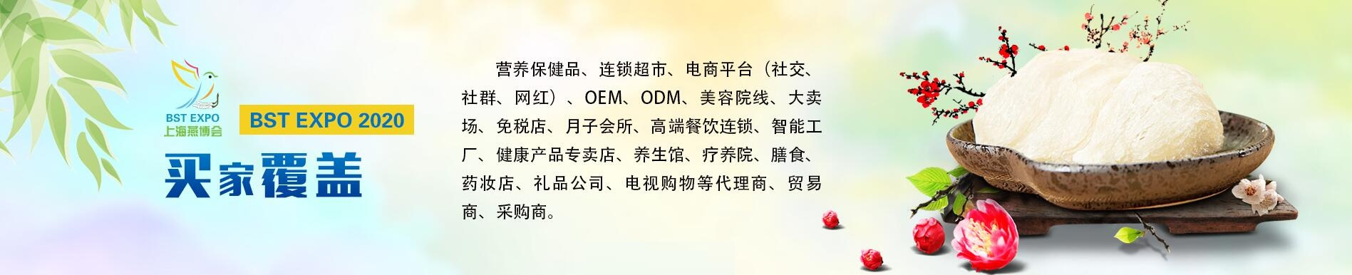 """不要""""浪费""""这次疫情-8月上海燕窝展带您解密!"""