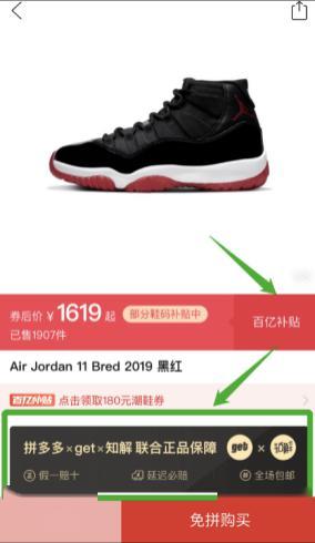 拼多多与国内两大球鞋鉴别平台达成合作,个人卖家交易可全额减免鉴别服务费