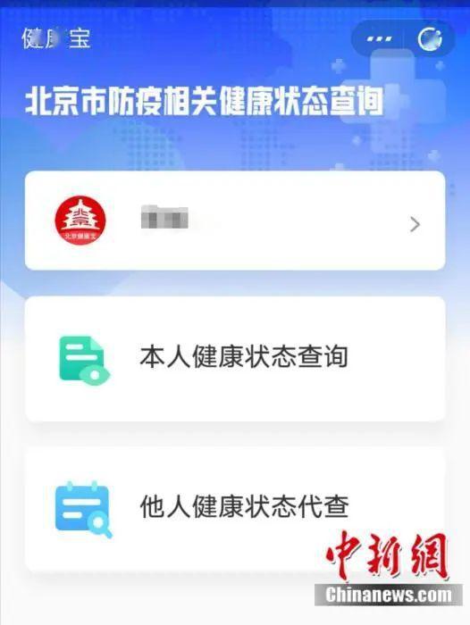 怎么不用核酸检测出北京?来京人员必须自费做核酸?