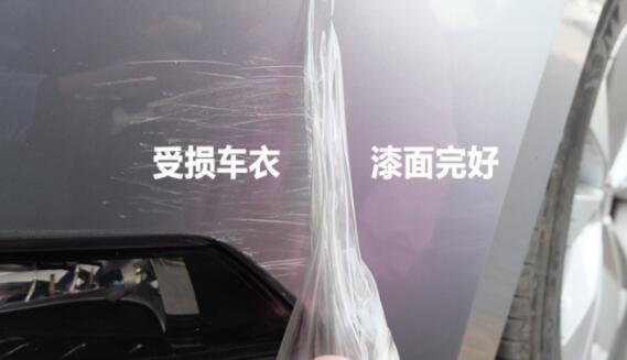 汽车贴隐形车衣真的可以防刮蹭吗?
