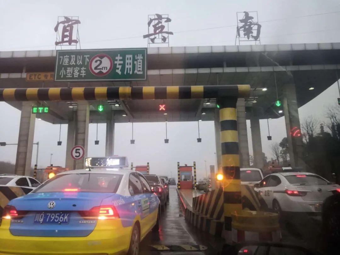 宜宾司机注意了 今明两天,宜宾4个高速收费站将采取临时管控