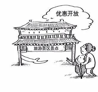 沈阳鼓励旅游景区实行 免费开放日