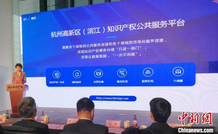 浙江杭州:示范区探索数据中台加速知识产权成果流通