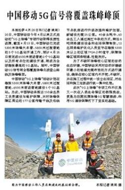 中国移动5G信号将覆盖珠峰峰顶 5G上珠峰啦!
