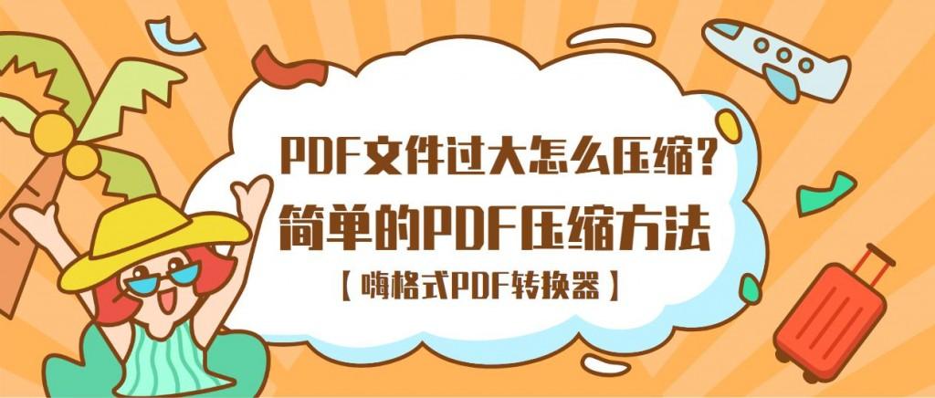 PDF文件过大怎么压缩?简单的PDF压缩方法分享给大家