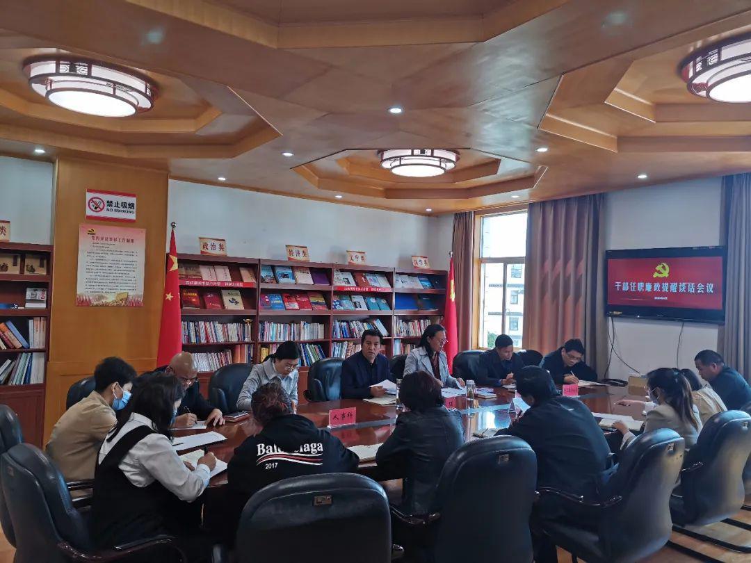 丽江市卫生健康委组织开展干部任前廉政谈话