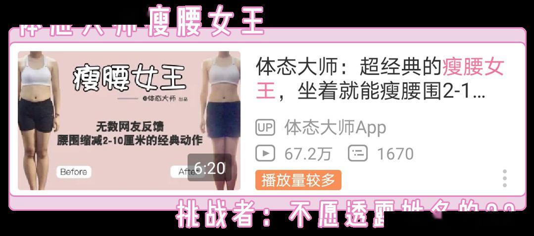 """7天瘦出""""女团腿""""?!B站爆火""""周六野"""",真的唬!"""