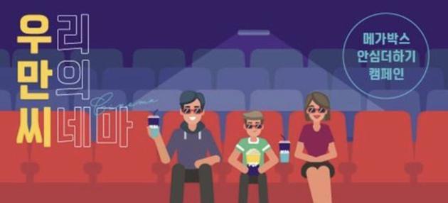 韩国影院试推包场观影 影人呼吁明确影院复工时间