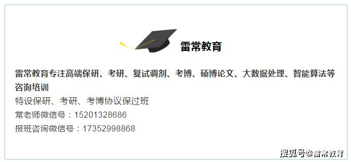 雷常教育:中国人大汗青研究院夏令营保研面试真题和参考答案