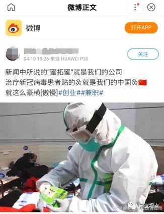 """蜜拓蜜代理商借疫情炒作中国灸:虚假宣传之下""""造富""""之梦"""