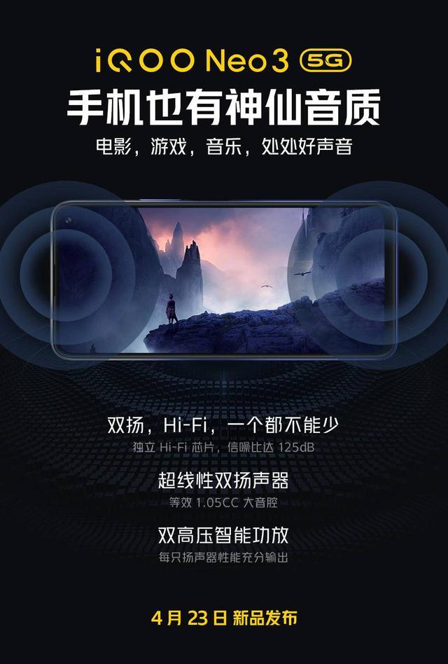 iQOO Neo3明日正式登场,细腻屏幕和极致速度足够亮眼