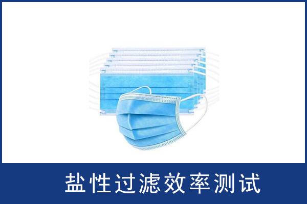 口罩盐性颗粒过滤效率测试办理-口罩油性颗粒物检测报告机构