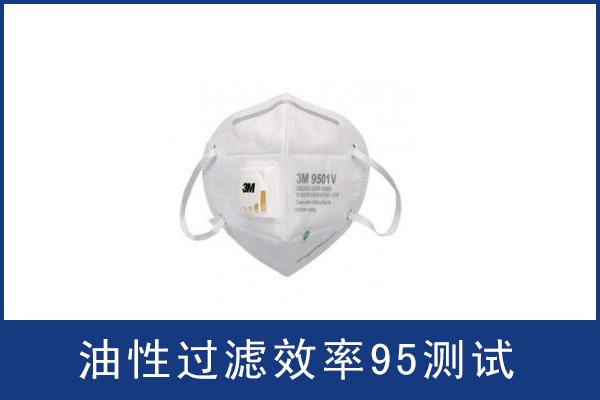 油性颗粒物过滤效率95口罩测试怎么办理插图