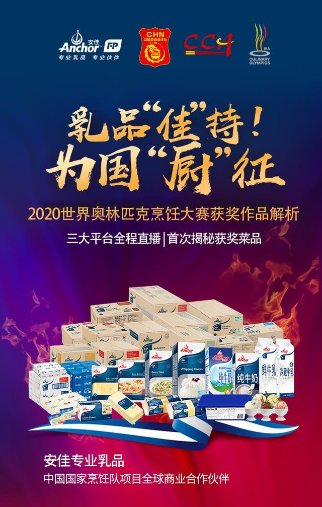 恒天然安佳专业乳品与中国国家烹饪队同舟共创世界奥林匹克烹饪大赛辉煌