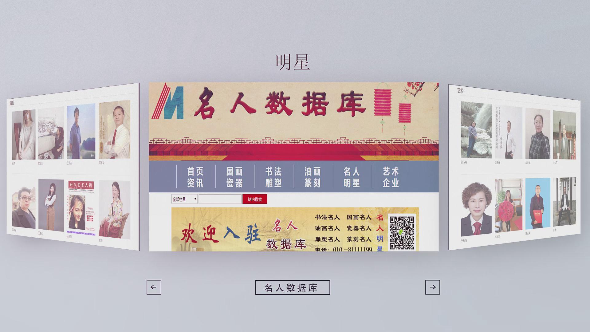 消息资讯▲飞驰环球集团旗下创新项目《名人数据库》、《时代名人录》、《国学大师百科》,