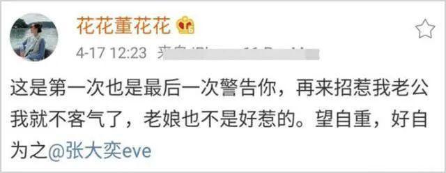 『照片』老婆手撕网红张大奕因被绿?天猫总裁蒋凡道歉事件大回顾