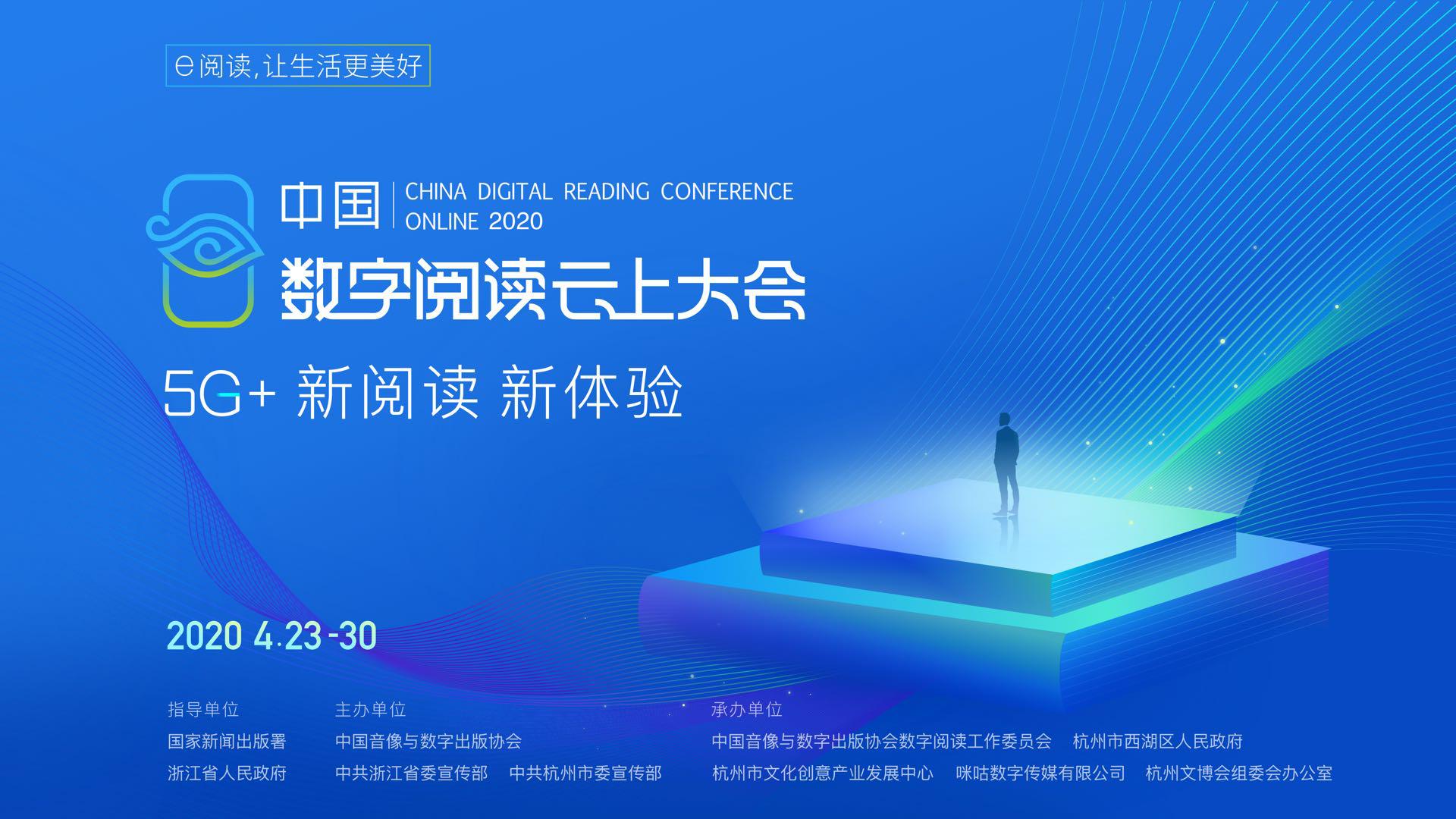 e阅读让生活更美好,2020中国数字阅读云上大会上线启幕