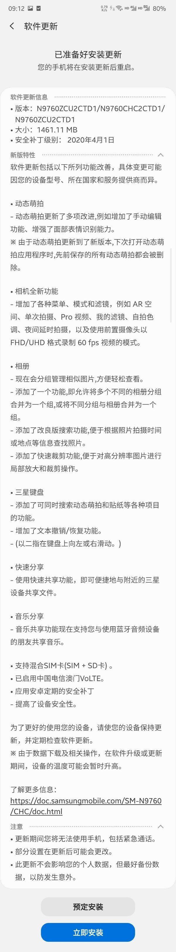 三星Note 10系列国行推送One UI 2.1更新