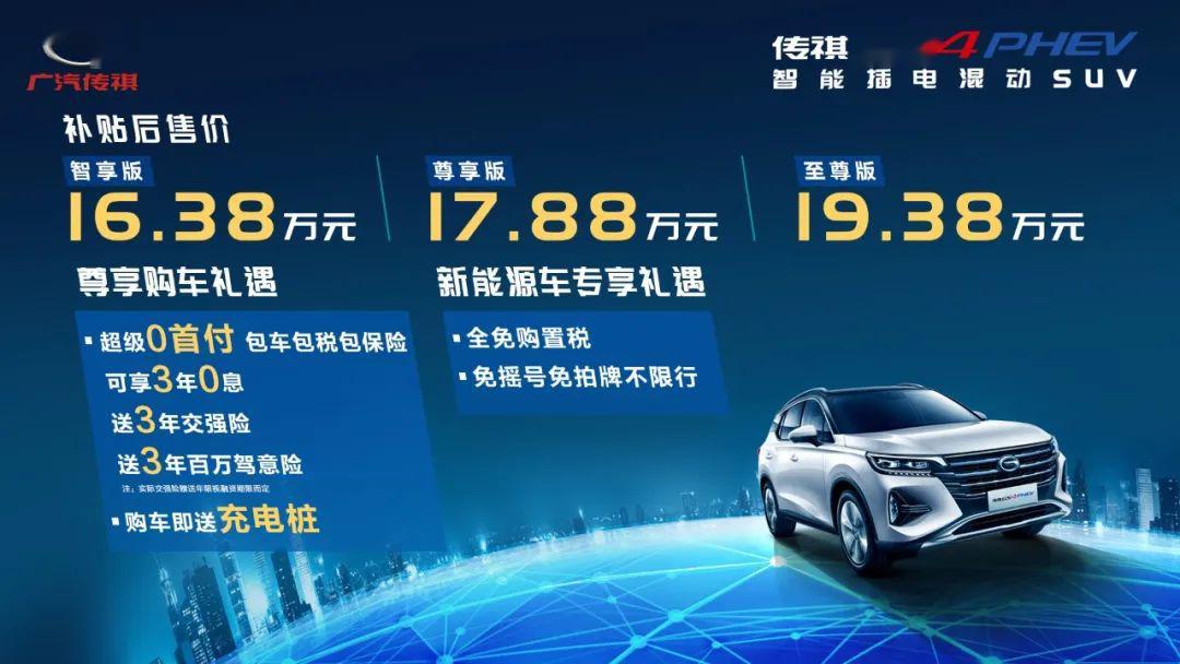 补贴后售价16.38万,可能是混场新代言SUV