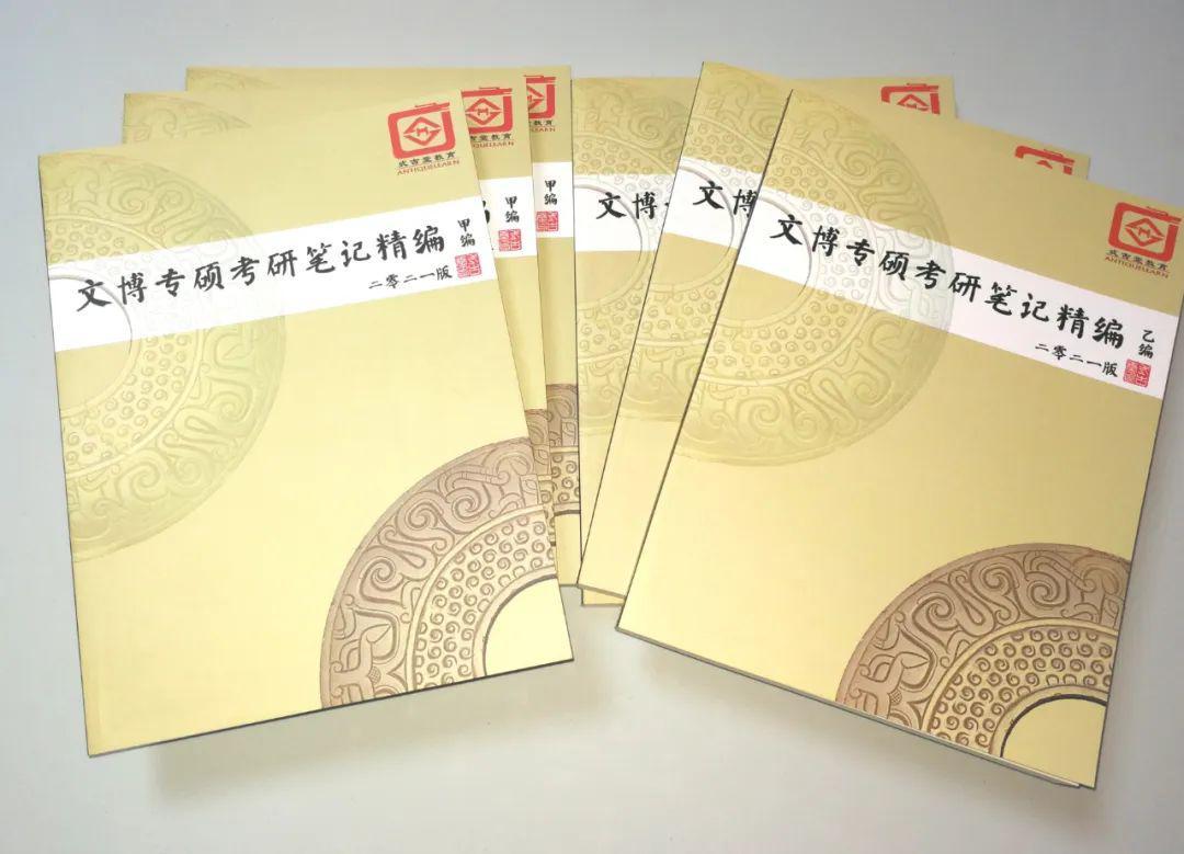 中国考古通论笔记详解