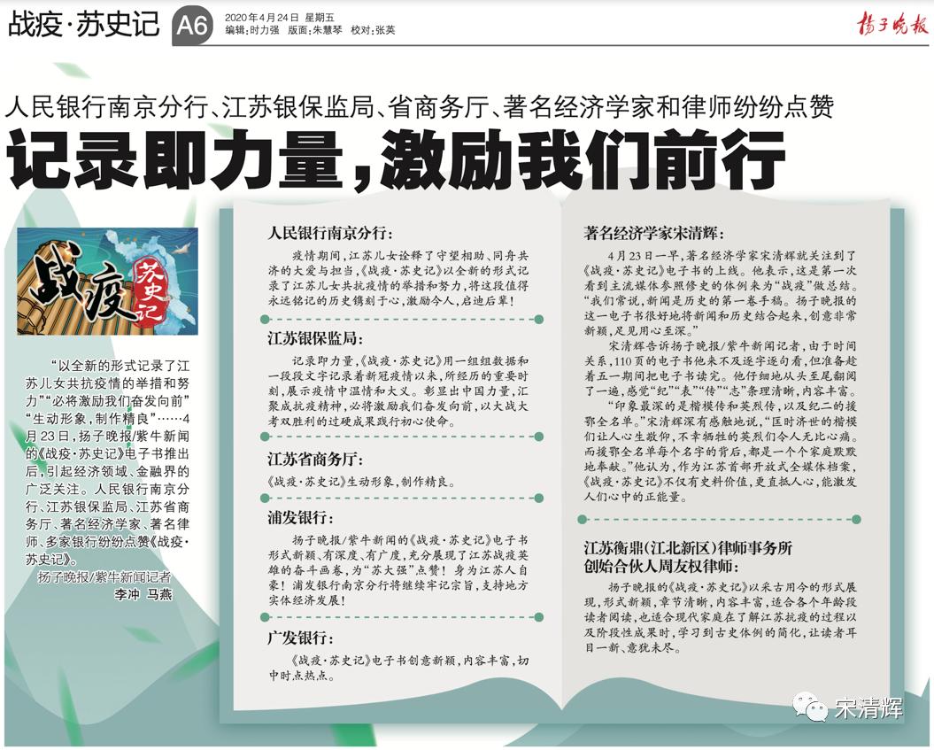 「苏史记」宋清辉:《战疫·苏史记》不仅有史料价值 更能激发人们心中正能量,