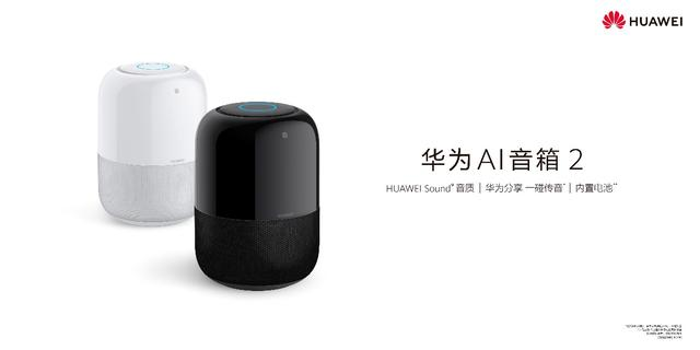 华为AI音箱2移动性大突破!智能音箱终于能随身携带了
