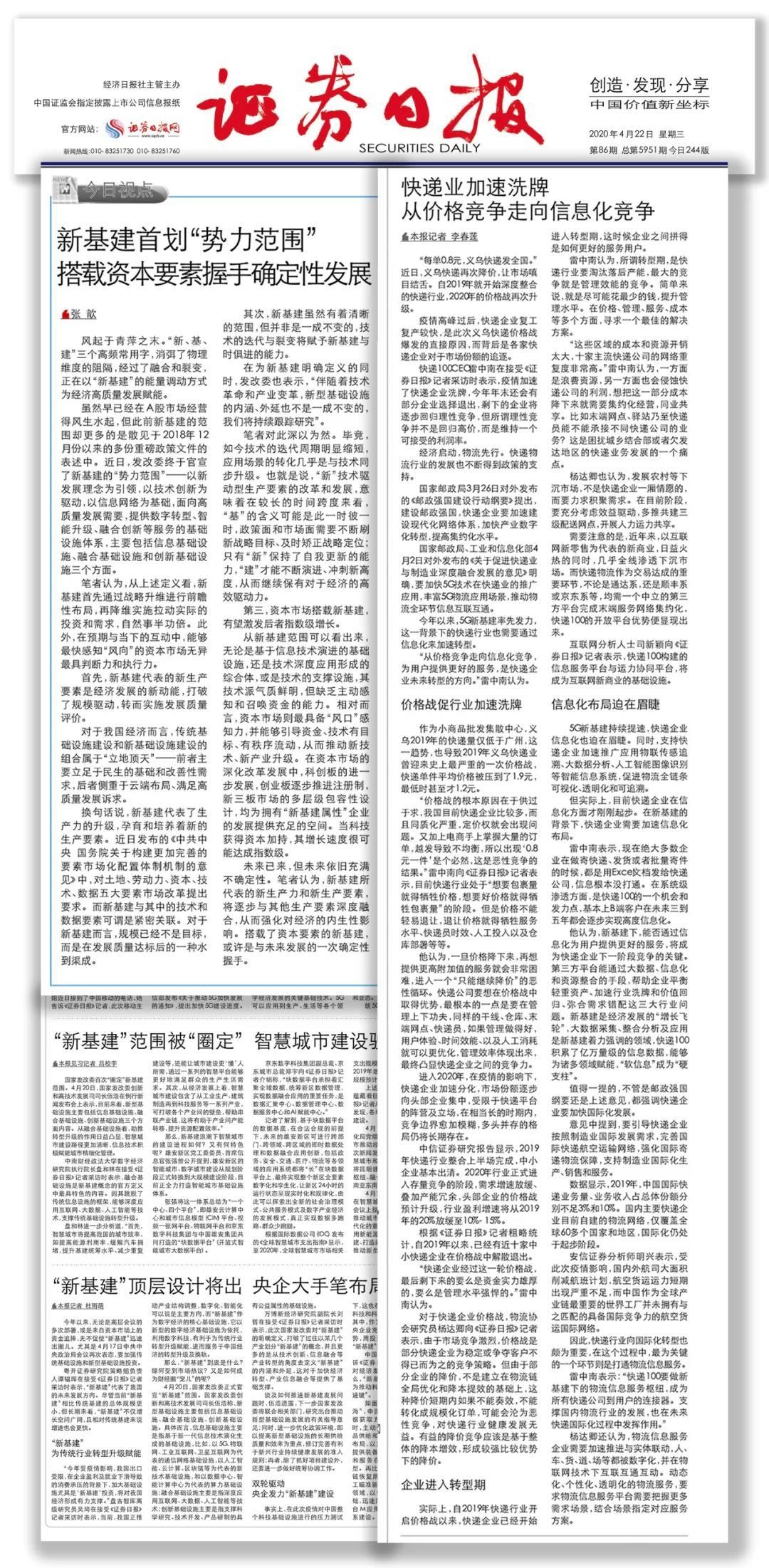 专访快递100雷中南:新基建下信息化竞争将加ω速快递业洗牌