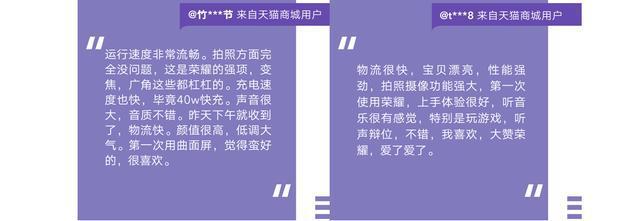 """荣耀30系列全系50倍长焦,系统级影像实力""""硬核"""""""