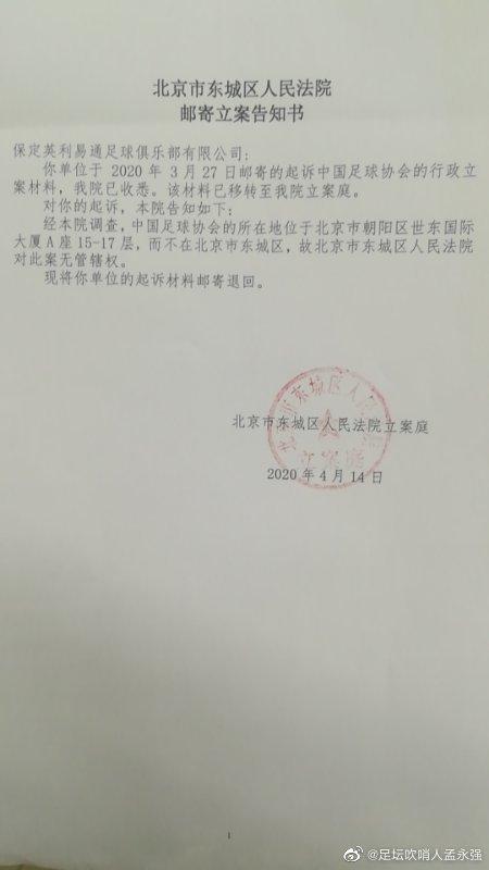 中国足协被告!俱乐部老板一纸诉状兑现承诺,却犯下1个低级失误_孟永强